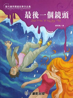 cover image of 最後一個鏡頭