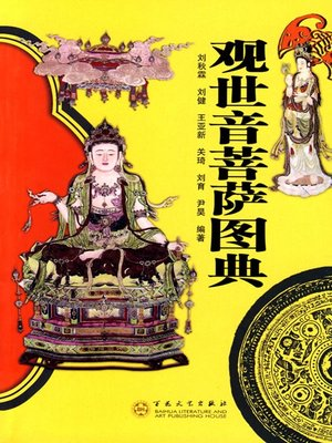 cover image of 观世音菩萨图典(The Illustrated Book of Avalokiteśvara)