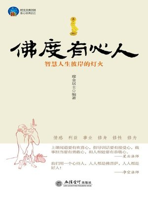 cover image of 佛度有心人 (The Buddha Helps Who Has High Aspiration and Determination )