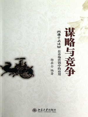 cover image of 谋略与竞争 (Strategy and Competition)