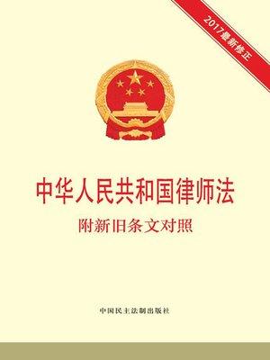 cover image of 中华人民共和国律师法 附新旧条文对照
