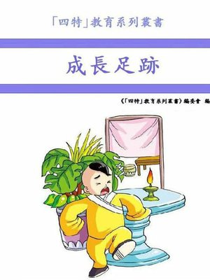 cover image of 成長足跡