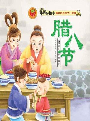 cover image of 腊八节(Laba Rice Porridge Festival)