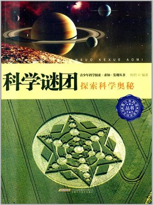 cover image of 科学谜团 (Scientific Mysteries)