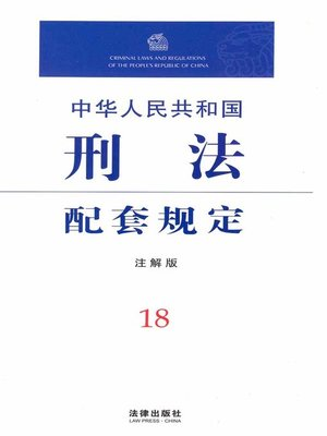 cover image of 中华人民共和国刑法配套规定:注解版 (Criminal Laws and Regulations of the People's Republic of China)