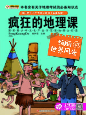 cover image of 疯狂的地理课绚丽的世界风光  (Crazy Geography Lesson)
