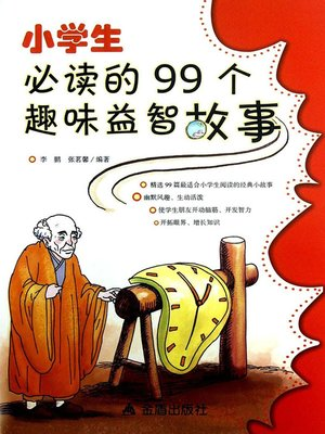 cover image of 小学生必读的99个趣味益智故事 (99 Interesting & Educational Stories for Primary Students)