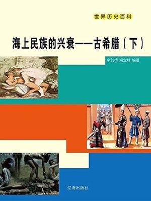 cover image of 海上民族的兴衰——古希腊(下册)