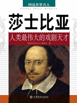 cover image of 莎士比亚 (Shakespeare)