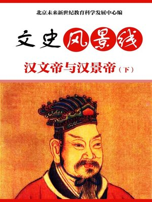cover image of 汉文帝与汉景帝(下)(Emperor Wen of Han and Emperor Jing of Han (II))