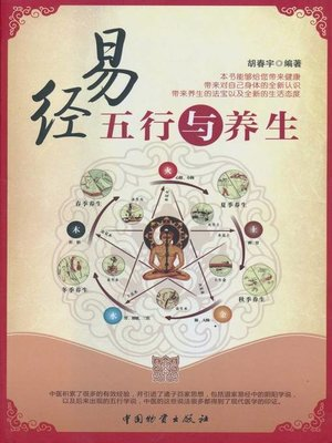 cover image of 易经五行养生(Health Maintenance by Five Elements in Book of Changes)