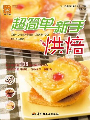 cover image of 超简单新手烘焙(Super Simple Baking Skills for Fresh Hands)