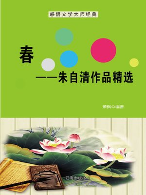 cover image of 春——朱自清作品精选 (Spring--Selected Works of Zhu Ziqing)