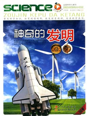 cover image of 神奇的发明(Marvelous Inventions)