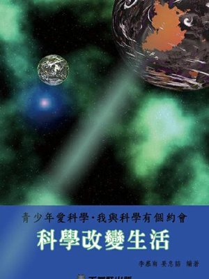 cover image of 科学改变生活