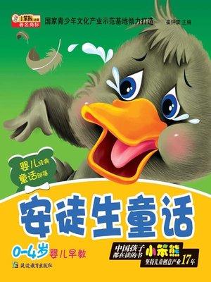 cover image of 安徒生童话(Andersen's Fairytales)
