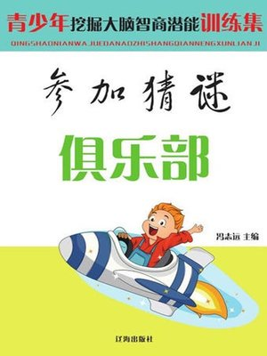 cover image of 参加猜谜俱乐部( Join Riddle Club)
