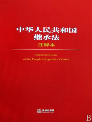 cover image of 中华人民共和国继承法注释本 (Succession Law of the People's Republic of China)
