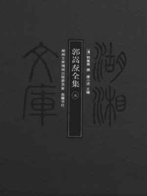 cover image of 郭嵩焘全集五 (Complete Works of Guo Songtao V)