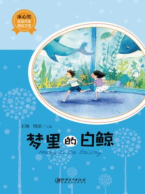 cover image of 梦里的白鲸