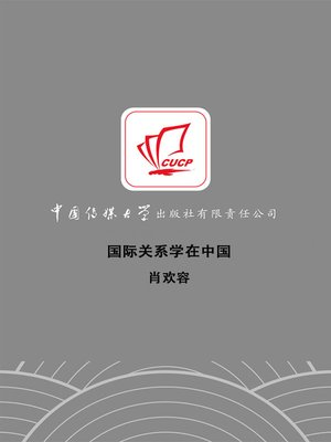 cover image of 国际关系学在中国(International Relations in China)
