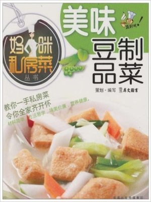 cover image of 美味豆制品菜(Delicious Bean Products Dishes)