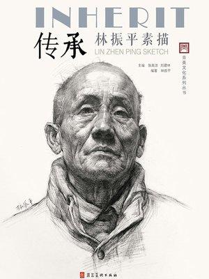 cover image of 传承林振平素描头像 2018版