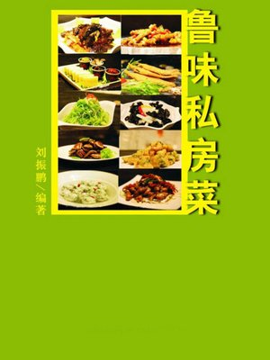 cover image of 鲁味私房菜( Shandong-style Private Home Cuisine)