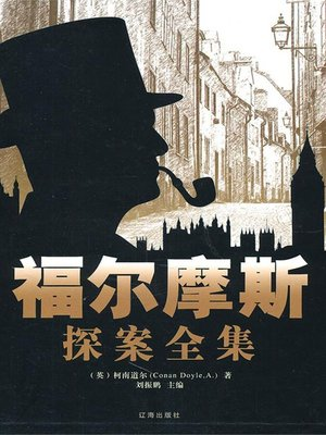 cover image of 福尔摩斯探案全集(3册)(The Complete Sherlock Holmes (Vol.III))