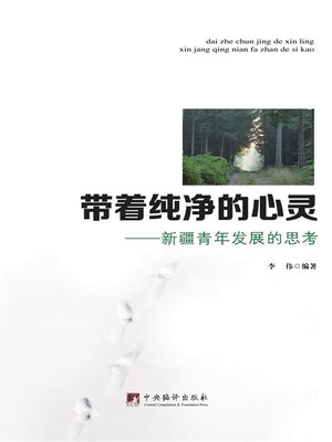 cover image of 带着纯净的心灵: 新疆青年发展的思考 (With Pure Soul: Thinking on Xingjiang Youth Development)