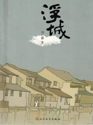 cover image of 浮城 (City of Anxiety)