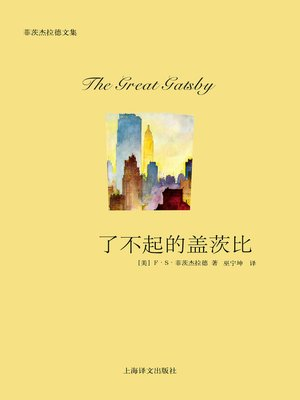 cover image of 了不起的盖茨比 (The Great Gatsby)