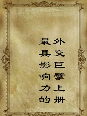 cover image of 最具影响力的外交巨擘上册 (The Most Influential Foreign Giants Volume I)