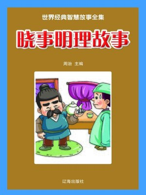 cover image of 世界经典智慧故事全集(Collected World Classic Wisdom Stories)