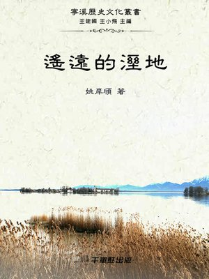 cover image of 遙遠的濕地