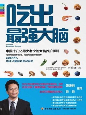 cover image of 吃出最强大脑(Diet for Super Brain)