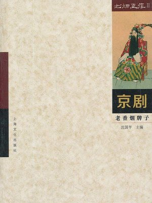 cover image of 京剧——如烟画痕 (二) (Collection of Old Cigarette Cards 2: Peking Opera)