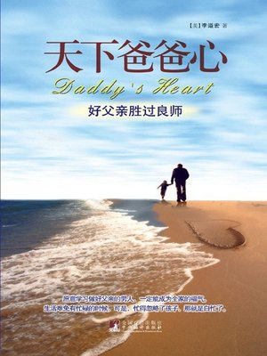 cover image of 天下爸爸心 (Daddy's Heart)