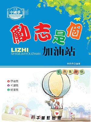 cover image of 勵志是個加油站