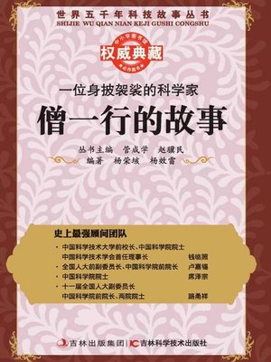 cover image of 一位身披袈裟的科学家