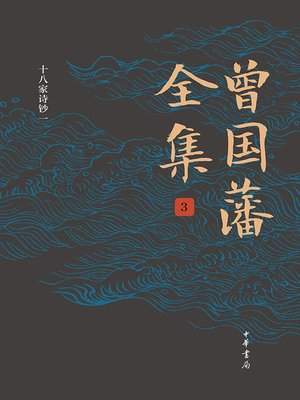 cover image of 曾国藩全集3