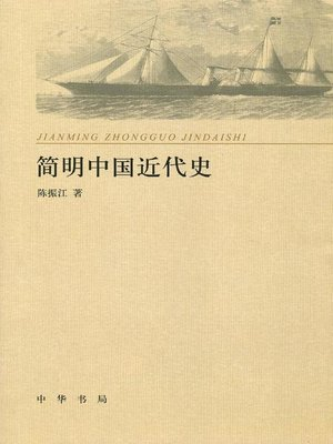 cover image of 简明中国近代史 (Concise Modern Chinese History)