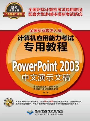 cover image of PowerPoint 2003中文演示文稿(PowerPoint 2003 (Chinese))