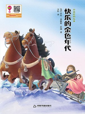 cover image of 快乐的金色年代