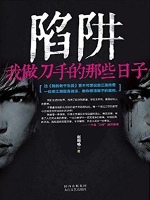 cover image of 陷阱 (Trap)