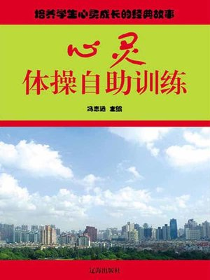 cover image of 心灵体操自助训练( Mental Gymnastic Self-help Training)
