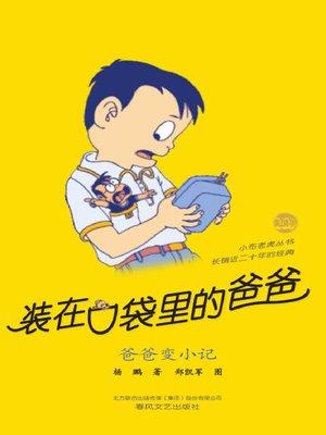 cover image of 装在口袋里的爸爸:爸爸变小记