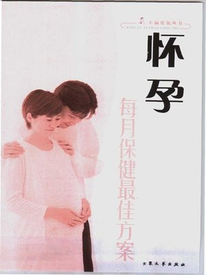 cover image of 妇幼保健工程首推方案系列:怀孕每月保健最佳方案 (Preferred Program Series for Maternal and Child Healthcare Engineering: Monthly Best Healthcare Solution for Pregnant Women)