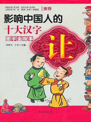 cover image of 让·影响中国人的十大汉字(Top Ten Chinese Characters Affecting Chinese People • Comity)