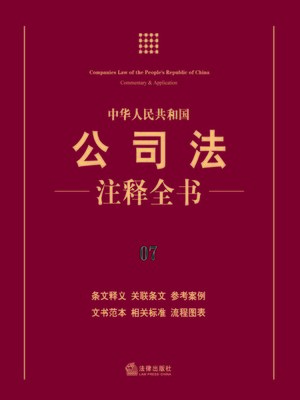 cover image of 中华人民共和国公司法注释全书(Company Law of the People's Republic of China Commentary & Application)